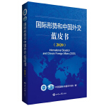 国际形势和中国外交蓝皮书(2020)