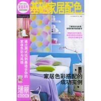 【二手书8成新】基础家居配色瑞丽BOOK 北京《瑞丽》杂志社 9787501949434