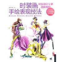【二手旧书8成新】时装画手绘表现技法(从基础到创意,时装画的法则 刘婧怡著 9787515304571