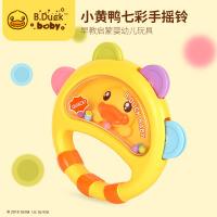 B.Duck小黄鸭 益智玩具 儿童玩具男女孩玩具新贝宝宝玩具婴儿玩具安抚玩具 婴儿摇铃牙胶 七彩手摇铃