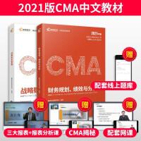 cma中文教材2020 cma2020美国管理会计师 cma考试官方教材 题库2020版官方正版