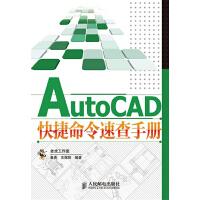 AutoCAD快捷命令速查手册(仅适用PC阅读)