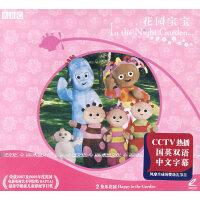 花园宝宝2:快乐花园(VCD)