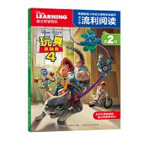 迪士尼流利阅读第2级 玩具总动员4