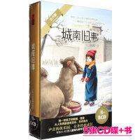 正版 城南旧事5CD+书 少儿有声读物林海音短篇小说故事光盘碟片