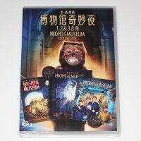 正版电影 博物馆奇妙夜1-3合集 3DVD 高清电影光盘碟片 中英文