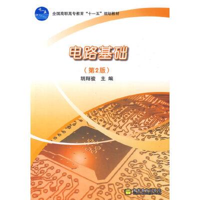 【旧书二手书8新正版】 电路基础(第2版) 胡翔骏 9787040285451 高等