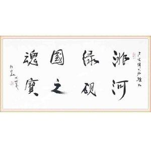 中国道教协会会长 任法融《书法》带合影JW075