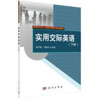 【二手旧书8成新】实用交际英语(下册 刘万翔,闫晓宇 9787030395900
