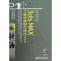 【二手书9成新】 21世纪艺术与设计规划教材:3ds MAX三维动画制作技法(动画篇) 彭国华,陈红娟 电子工业出版社
