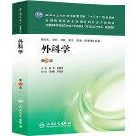 外科学(第三版/专升本临床)