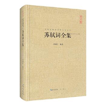 苏轼词全集(pdf+txt+epub+azw3+mobi电子书在线阅读下载)