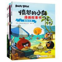 全4册愤怒的小鸟漫画故事书3-6-8岁儿童绘本故事书籍小学生8-12-15岁课外阅读漫画书籍少儿童搞笑动漫连环画图画书