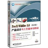 【二手旧书8成新】Pro/E Wildfire 5 0产品设计与工艺基本功特训(第2版(含 陈胜利 等 9787121