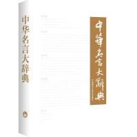 中华名言大辞典
