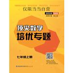 顶尖数学培优专题(七年级上册)