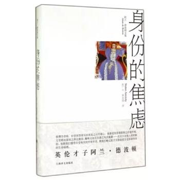 身份的焦虑(pdf+txt+epub+azw3+mobi电子书在线阅读下载)