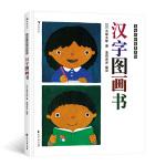 五味太郎启蒙系列:汉字图画书