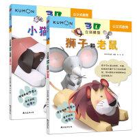 公文式教育:动手动脑3D立体手工书:动物大模型(套装共2册)