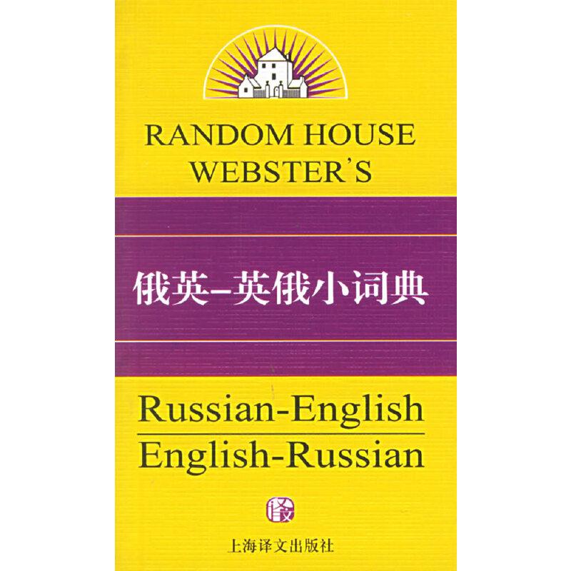 【年末清仓】俄英-英俄小词典
