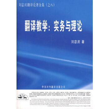 翻译教学:实务与理论
