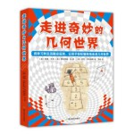走进奇妙的几何世界(全6册) 将学习和生活融合起来,让孩子轻松愉快地走进几何世界