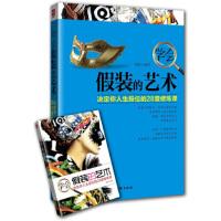 【二手旧书8成新】学会假装的艺术 默默 9787807337218
