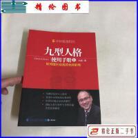 【二手9成新】九型人格使用手册2 /孙越 鹭江出版社