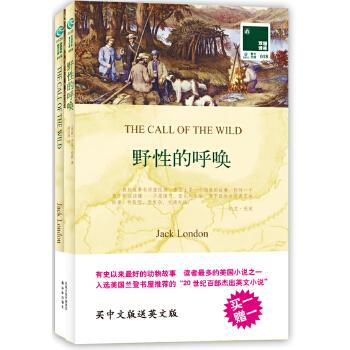 双语译林:野性的呼唤(附英文原版1本) The Call of the Wild孙法理翻译