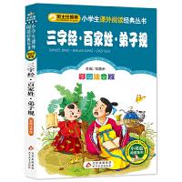三字经・百家姓・弟子规(彩图注音版)小学生语文新课标必读丛书