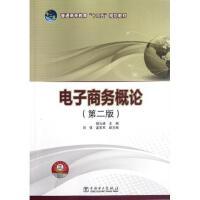 """普通高等教育""""十二五""""规划教材 电子商务概论(第二版)"""
