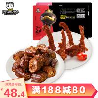 【周黑鸭_锁鲜装】卤鸭脖320g卤鸭锁骨240g盒装卤味鸭肉类食品零食小吃