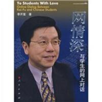 【二手书9成新】 一网情深与学生的网上对话 李开复 人民出版社 9787010065632