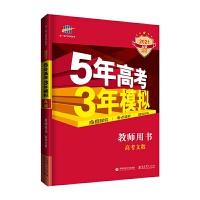 曲一线 2021A版 教师用书 高考文数(新课标专用)5年高考3年模拟 五三