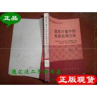 【二手旧书9成新】温度计量中的数据处理方法 /戚盛勇编著 中国计量出版社
