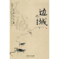 【二手旧书8成新】边城 汇校本 沈从文,金宏宇,曹青山 汇校 9787535439970