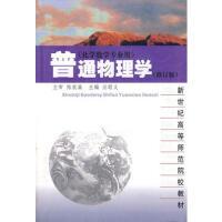 【二手旧书8成新】普通物理学(修订版/化学数学专用 汪昭义 9787561704448