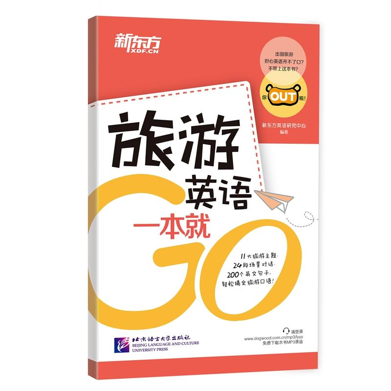 新东方  旅游英语一本就Go 11大旅游主题、24段场景对话、200个英文句子放口袋,轻松搞定旅游口语,与世界来一场完美邂逅——新东方大愚英语学习丛书