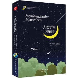 人类群星闪耀时 新课标 中小学生必读名著 教育部新课标推荐书目