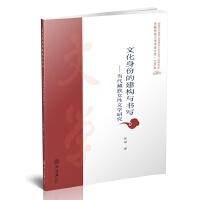 文化身份的建构与书写:当代藏族女性文学研究