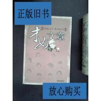 【二手9成新】才女文章 /李文亮 哈尔滨出版社