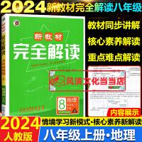 新教材完全解读八年级上册地理初二地理人教版2020秋