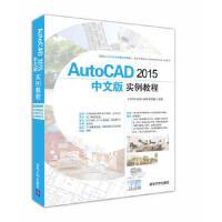 【旧书二手9成新】AutoCAD 2015中文版实例教程 CAD/CAM/CAE技术联盟 清华大学出版社 978730