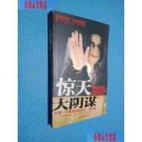 【二手旧书9成新】惊天大阴谋:还原一个真实的迈克尔・杰克逊 /[美]琼斯、曲丹、唐