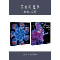 美丽的化学(套装共2册)