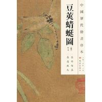 中国历代绘画珍本 豆荚蜻蜓图(12.04)