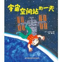 宇宙空间站的一天・日本精选科学绘本系列