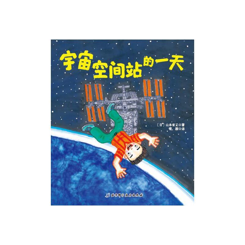宇宙空间站的一天·日本精选科学绘本系列(北京天文馆馆长朱进教授推荐阅读,向孩子们讲解失重等物理知识,解答孩子对于宇航员在太空生活的疑问)