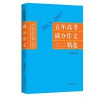 2013-2017五年高考满分作文精选