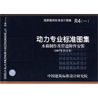 R4(一)动力专业标准图集 水箱制作及管道附件安装(2007合订)